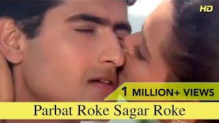 Parbat Roke Sagar Roke | Full Song | Juari | Armaan Kohli, Shilpa Shirodkar | Full HD