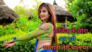 कॉलेज के छोरा मर गये मस्तानी तेरी चाल पर।।Ajeet katara rasiya।।Komal Rangili dance।।Gurjar rasiya