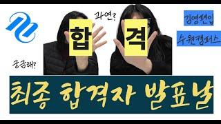 편입 학원 추천ㅣ[합격의 맛! 3탄] 최종 합격자 발표…
