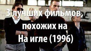 3 лучших фильма, похожих на На игле (1996)