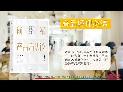 【PM讀書會】產品方法論(PPT影音版)