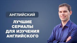 Лучшие сериалы для изучения английского языка. Иван Бобров