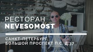 Обзор. Ресторан Nevesomost. Санкт-Петербург.