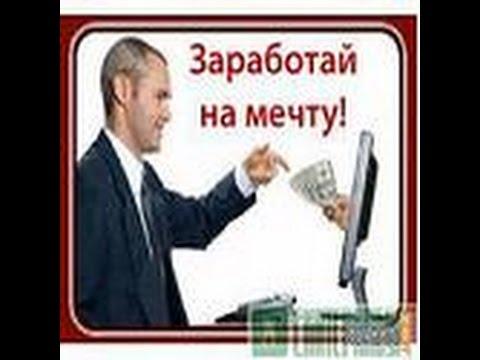 Видео Заработок без вкладов в интернете
