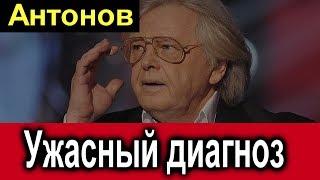 Подтвердился диагноз Юрия Антонова.  Он не ожидал !