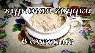 Куриная грудка в сметанном соусе \ вкусно и просто