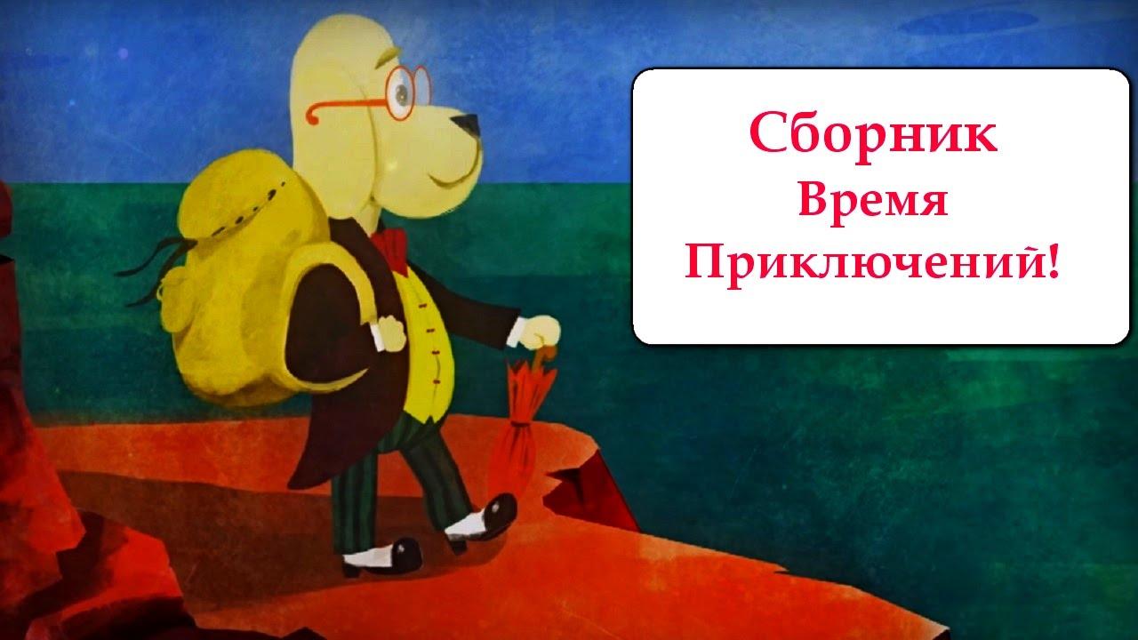 Сюжет Пиноккио сборник мультиков для детей смотреть бесплатно советские Самый