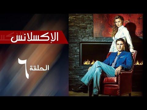 مسلسل الإكسلانس حلقة 6 HD كاملة