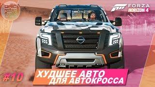 Forza Horizon 4 - Nissan Titan Warrior худший для автокросса! / Прохождение #10