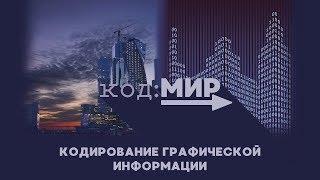 Кодирование графической информации / код:МИР