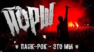 Смотреть клип Йорш - Панк-Рок - Это Мы