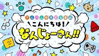 7月下旬にリリースとなる ニューアルバムの発売を記念して 南條愛乃のラ...