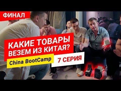 Товары из Китая на которых можно заработать. Ребята сделали свой выбор. China BootCamp День 7