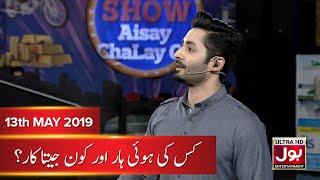 Game Show Aisay Chalay Ga with Danish Taimoor   7 Ramzan   13th May 2019   BOL Entertainment