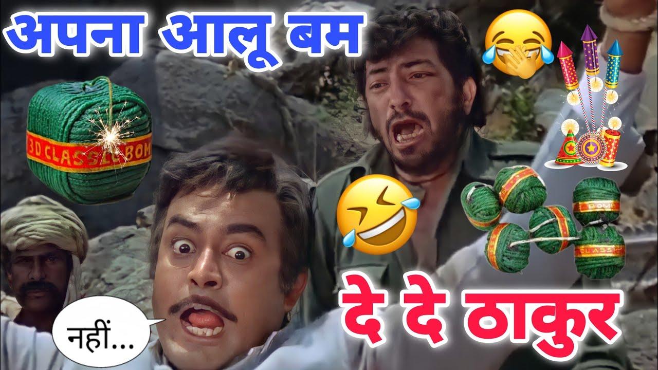 Download अपना आलू बम दे दे ठाकुर 😂 फनी कॉमेडी😂 Sholay movie / Aamir Khan / Bahubali /Dubbing Baaz🤣😂🔥