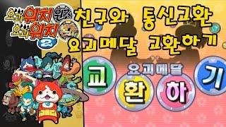 요괴워치2 원조 본가 신정보 & 공략 - 친구와 통신교환 요괴메달 교환하기 [부스팅TV] (3DS / Yo-kai Watch 2)