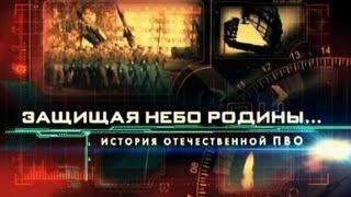 Защищая небо Родины. История отечественной ПВО 4/4