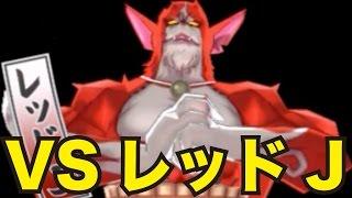 【妖怪ウォッチ2・真打#150】ジバニャン最終形態・レッドJを初見撃破!妖怪ウ…