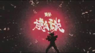 MAD 牙狼-GARO- MAKAISENKI X Blood-C 首歌係絕狼-阿零(藤田玲)唱~~~