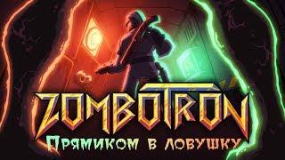 Zombotron - Обзор игр - Первый взгляд | Прямиком в ловушку
