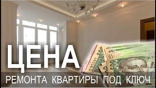 видео Ремонт квартир, домов, ремонт бытовой техники в Запорожье