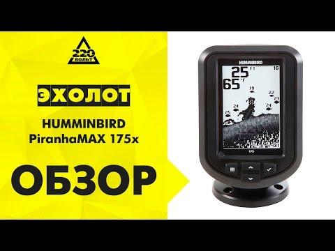 эхолот humminbird 220 видео