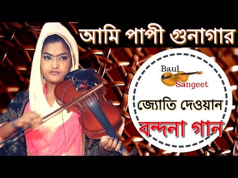 Ami Papi Gunagar Bondona Gaan    জ্যোতি দেওয়ান    Somosto Prosongsa Allah Tomar    Aleya Begum