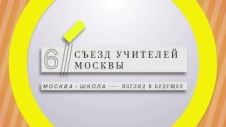 """Мария Тюляева, учитель английского языка, финалист конкурса """"Учитель года Москвы"""""""