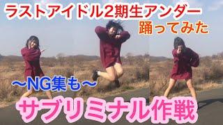 【踊ってみた】NGも〜サブリミナル作戦〜ラストアイドル2期生アンダー〜