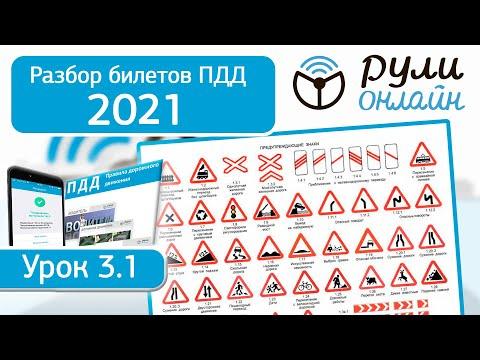 Разбор билетов ПДД 2020 - Предупреждающие знаки