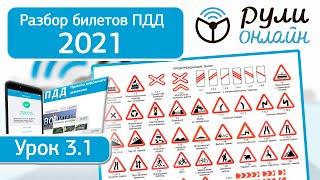 Разбор билетов ПДД 2018 - Предупреждающие знаки