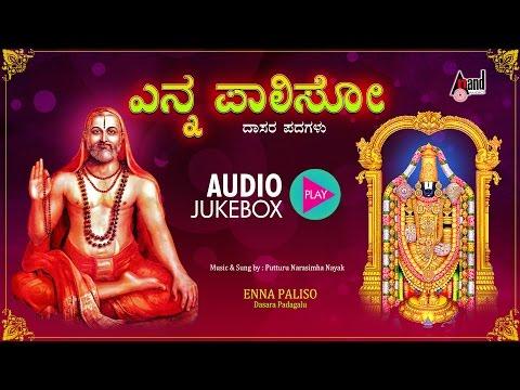 Enna Paaliso | Kannada Dasrapada Jukebox 2017 | Sung By: Narasimha Nayak | Kannada Mp3