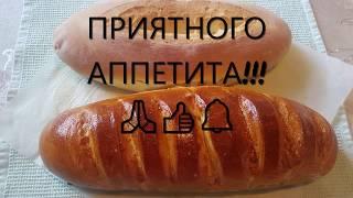 Батон домашний в духовке очень вкусный домашний хлеб простой рецепт теста выпечка Домашний Хлеб