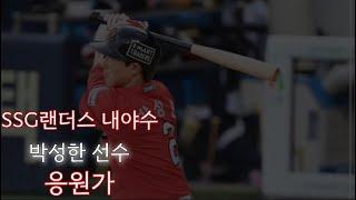 [SSG랜더스]내야수 박성한 선수 응원가 | 노래방 자…