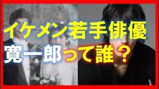 佐藤浩市の息子・寛一郎の俳優デビューについて調べてみました。 俳優の...