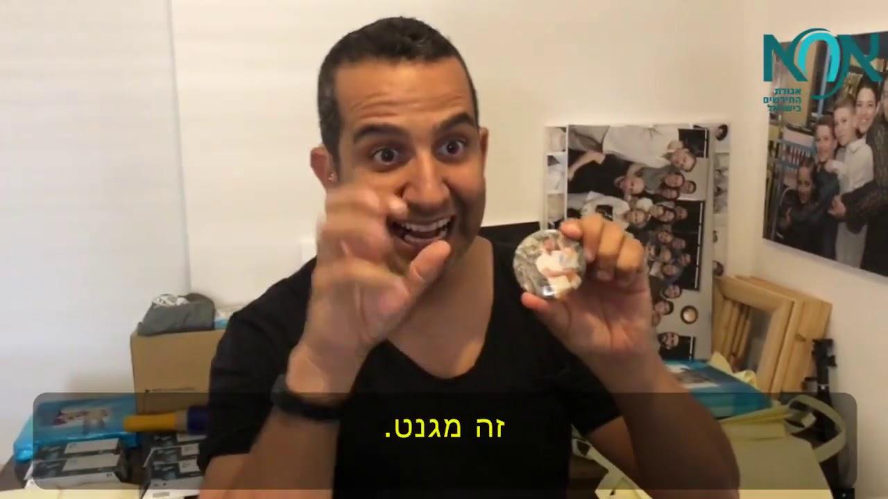 אגודת החרשים בישראל מציגה אנשי מקצוע - גיא מועלם הצלם