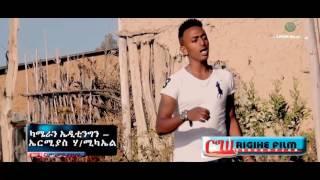 Efrem G tsadik   Nabra Alem  ናብራ ዓለም New Ethiopian Tigrigna Music Official Video DTVGVY6MV88