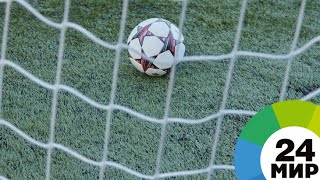 Российские футболисты обыграли команду Нидерландов на Кубке Легенд - МИР 24