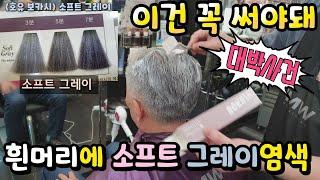 호유 보카시[소프트 그레이] 로 흰머리에 염색을 해봤습…