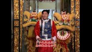 Gambar cover [高宏] 金蛇狂舞迎财神 -- 迎接金蛇年 (Official MV)