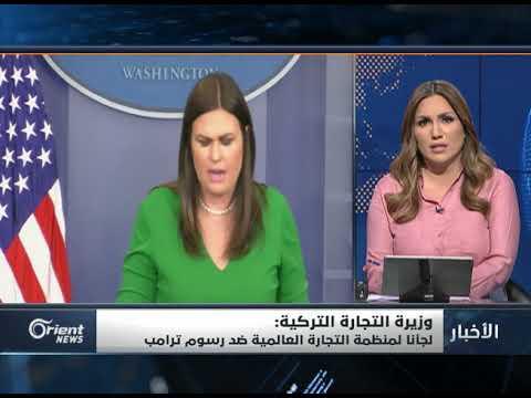 الأوضاع الاقتصادية التركية  وآخر التصريحات بين واشنطن وأنقرة  - 14:21-2018 / 8 / 16