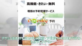 DJ後藤まりこ×ゆるめるモ!×フィロのス×ゴッサマ、新宿LOFTで競演 - 音...