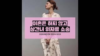 양산이혼전문변호사 이혼은 하지 않고 상간녀 위자료 소송