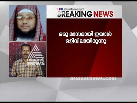 Sexual harassment case of a minor girl : Imam Arrested