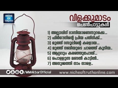 Islamic Jukebox :: Vilakkumadam Malayalam Islamic Songs without Music – MP3 പെൺപാട്ടുകൾ