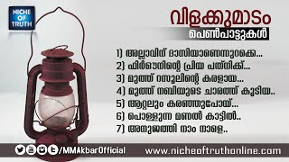 Islamic Jukebox :: Vilakkumadam Malayalam Islamic Songs without Music - MP3 പെൺപാട്ടുകൾ