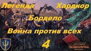 Total War Warhammer Бордело #4 Легенда Война со всеми Hardcore Битва у Черного Камня На Артуа
