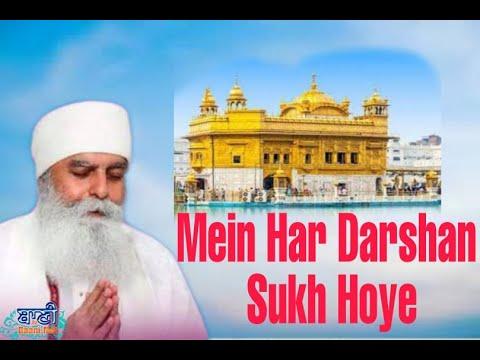 Mein-Har-Darshan-Sukh-Hoye-Bhai-Chamanjit-Singh-Ji-Lal-Gurbani-Kirtan-2020