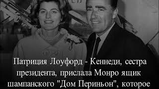 Что случилось с Монро 1 июня 1962 года