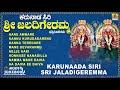 Karunaada Siri Sri Jaladigeremma | Kannada Devotional | Juke Box